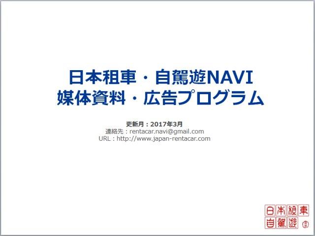 「日本租車・自駕遊NAVI」媒体資料・広告プログラム