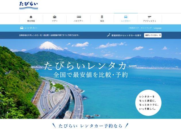 Tabirai日本租車日文版