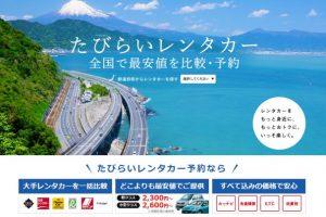 詳細介紹Tabirai日本租車網(日文版)的線上預約方法!
