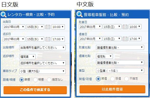 為什麼呢?因為日本版(沖繩除外)及中文版的網頁構成及預約流程,基本上是一模一樣的。