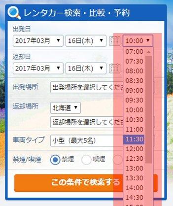 在[出發日]及[歸還日]選擇你計劃的租用時間,那麼在該時段的租車產品便會在搜尋結果一覽中排列出來。