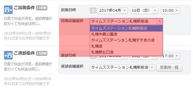 並在租車產品詳細資訊頁上具體指定選用哪間租車公司的分店。
