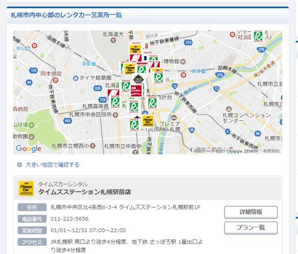 在各個縣的首頁也有機場及車站的專題網頁,你可以詳細查閱各個機場及車站附近的租車公司店舗及營業時間,更可以查閱地圖以便掌握地區位置。