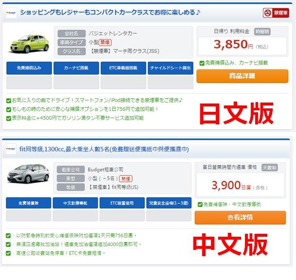 也會顯示於搜尋結果一覽中的租車產品標題或補充說明中