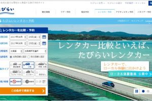 Tabirai日本租車網,究竟是什麼樣的預約服務?(介紹Tabirai官方網站的文章)