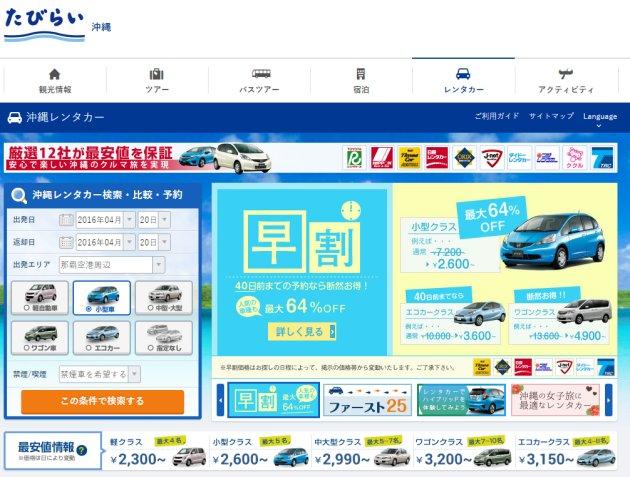 Okitour.net(Tabirai沖繩租車日文版)