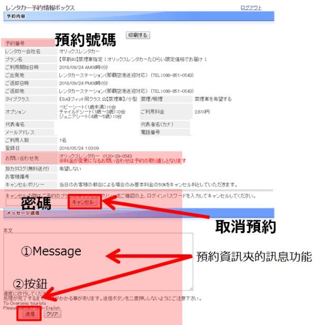 預約資訊夾(日文版)