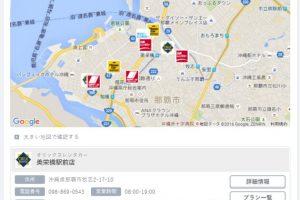 在地區專頁事先記下希望選用的租車公司名稱及店舗名稱!