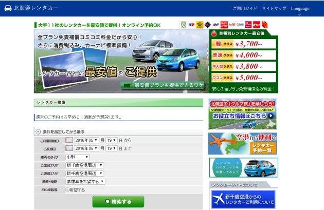 kkaidotour(Tabirai北海道租車)