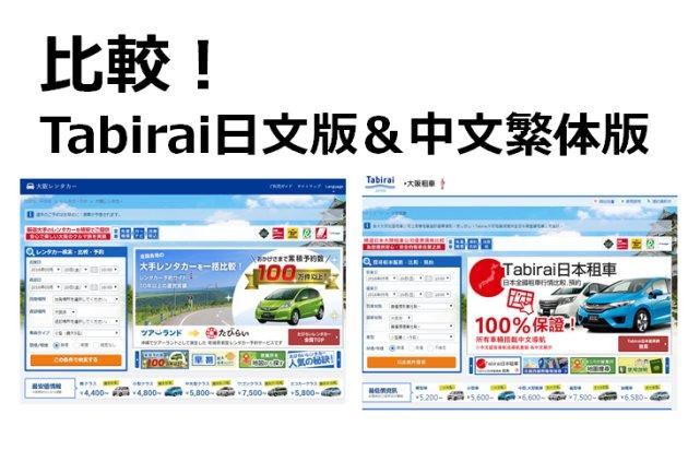 【必讀】Tabirai日本租車網的日文版與繁體中文版的不同之處
