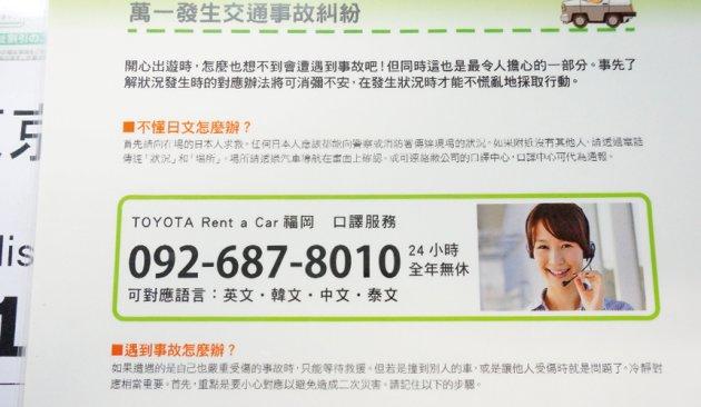 現在有很多租車公司為海外駕駛者提供以中文對應的緊急聯絡方法。在辦理租車手續時,相信租車公司職員會同時提供一個在意外發生時的緊急聯絡方法。