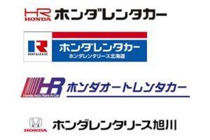 注意事項:北海道地區「本田(HONDA)」租車公司