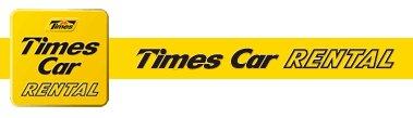 TIMES租車公司