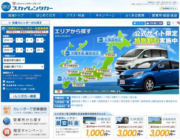 SKY租車公司(沖繩、九州、北海道)的簡介,特點