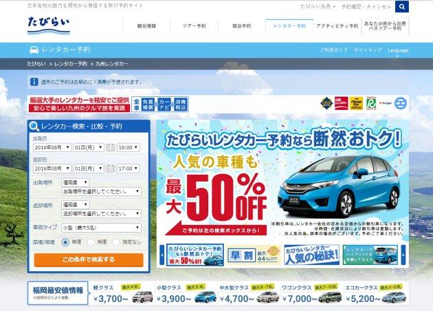 日本租車服務比較及線上預約服務網站「Tabirai」的管理方針
