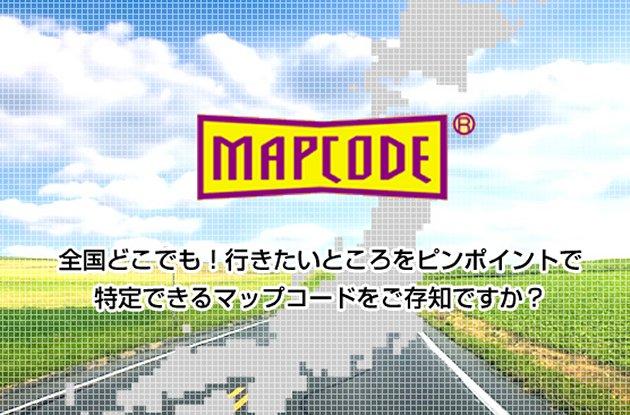 【全新服務】為你搜尋並發送有關旅遊目的地的MAPCODE(費用全免)
