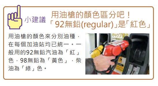 燃油分「98無鉛」「92無鉛」「柴油」等3種類。在日本所租的車子,大部分加的是「92無鉛」(regular)的汽油。