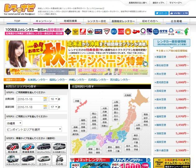 優惠價格的日本租車比較預約網「レンナビ(Ren-navi)」的簡介,特點,注意事項