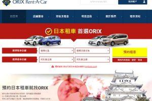 ORIX租車是怎麼様的公司?