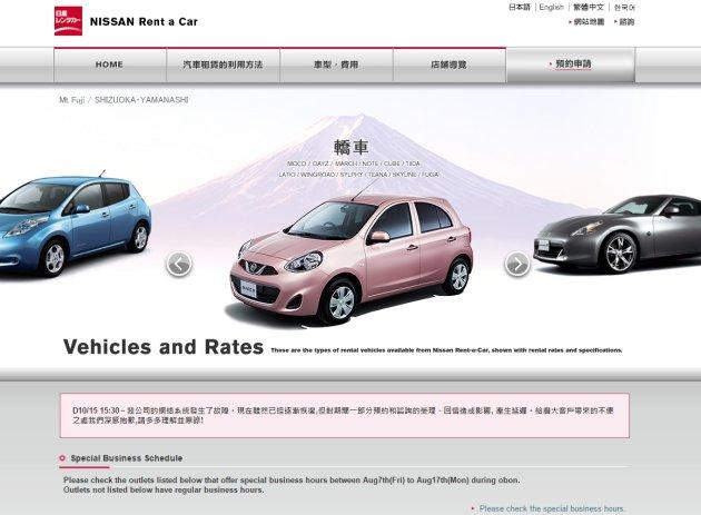NISSAN(日産)租車是怎麼様的公司?