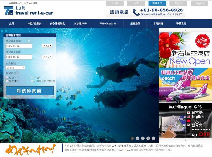 Travel沖繩租車是怎麼様的公司?