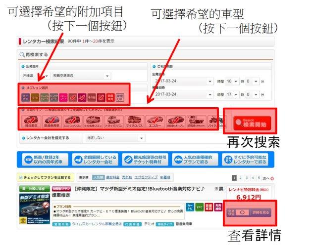 搜尋結果:從搜尋結果中選擇你希望的租車專案
