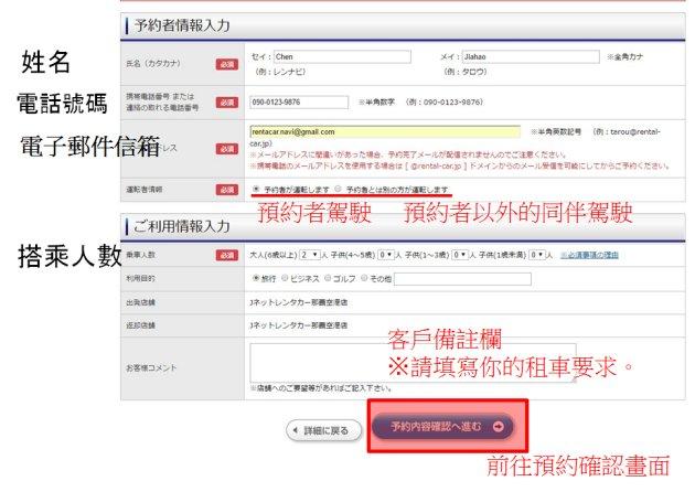 預約表格及確認:輸入預約人姓名、電郵地址等