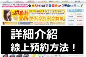 優惠價格的日本租車比較預約網「レンナビ(Ren-navi)」