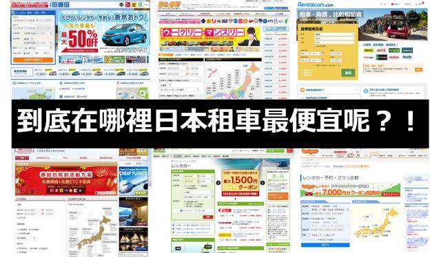 提供日本租車優惠的比價&線上預約網站【列表】
