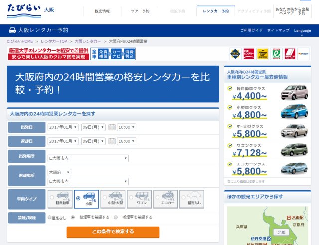 如你計劃到大阪或京都自駕遊,可以通過Tabirai日本租車網以優惠價格預約Nippon Rent-A-Car的租車服務。