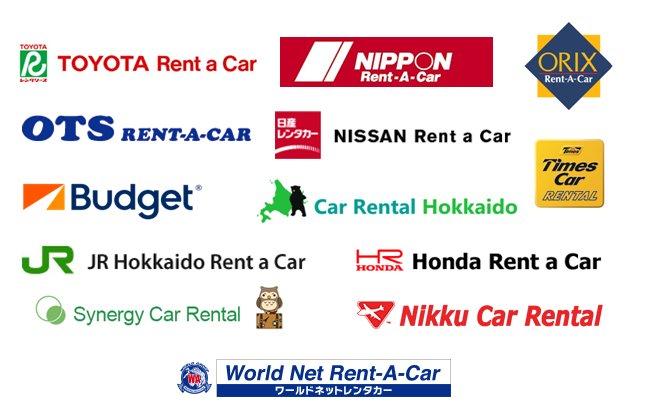 承辦Hokkaido Express Pass的租車公司