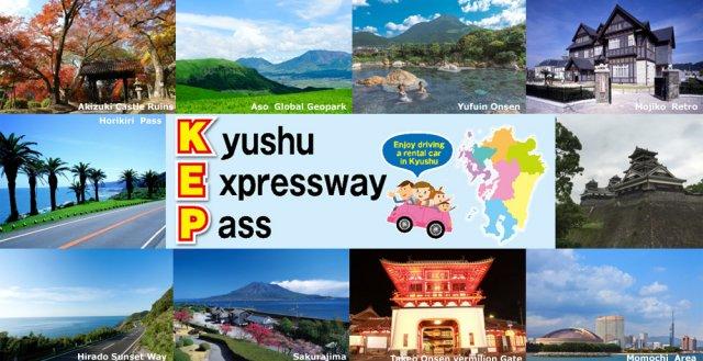 徹底講解Kyushu Expressway Pass (KEP)【適用期間/承辦的租車公司/店舗名單/優惠條件】