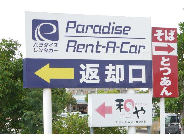 Paradise沖繩租車公司×KKday獨家優惠