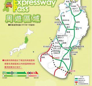 Tohoku Expressway Pass(TEP)所有東北境內的主要高速公路