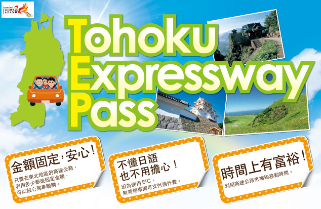 徹底講解Tohoku Expressway Pass(TEP)