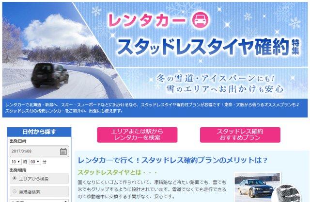在樂天租車網站的「確實提供無釘防滑輪胎」專頁裡搜尋租車服務