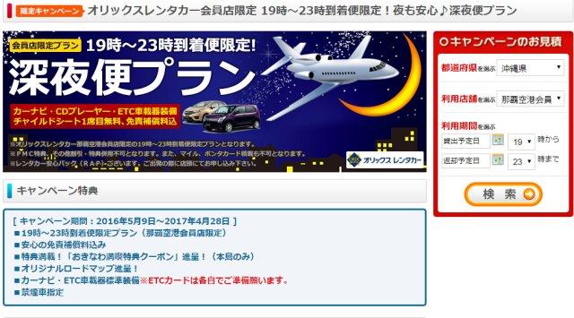 レンナビ/Ren-Navi(日文版)的深夜航班特別專項服務