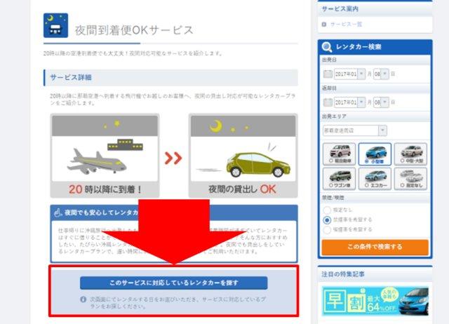 Tabirai沖繩租車網(日文版)