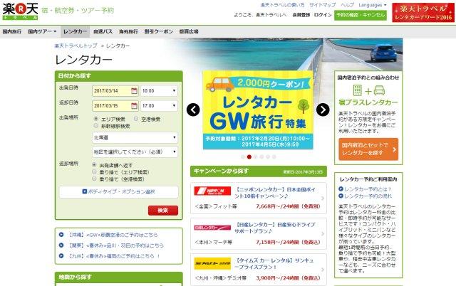 在樂天租車網站(日文版)列出的「ABC租車公司」及「Paradise Rent-A-Car(Paradise租車公司)」均會提供適用於深夜航班(於20時之後抵達的航班)的租車服務。
