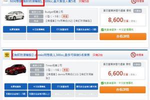 (雪地輪胎非為標準裝備的地區)在Tabirai日本租車透過預約方式選擇裝備了無釘防滑輪胎出租車方案的方法