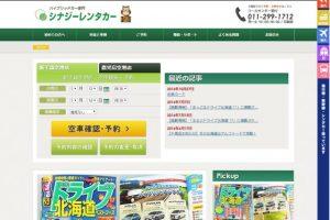 北海道及鹿兒島的專門提供混合動力車租車服務的「協同租車公司