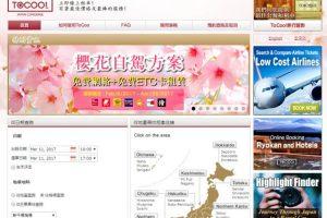 ToCoo! 日本租車旅遊網(中文版)的簡介,三大特點,注意事項