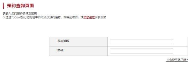 登入[管理畫面]確認或取消預約內容。