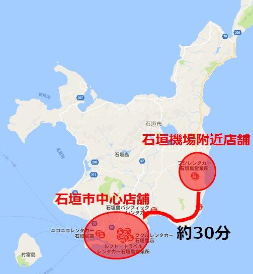 沖繩石垣島的租車公司店舗,主要位於兩個地區,分別是①石垣機場附近,②石垣市中心。從石垣機場到市中心,需要約30分鐘車程。