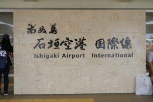 沖繩縣石垣機場內的租車公司會合地點