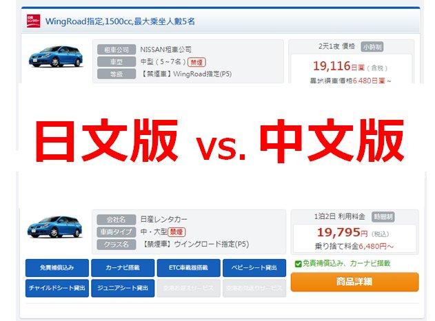 並非用Tabirai日文版,而是用中文版預約租車服務有什麼好處?