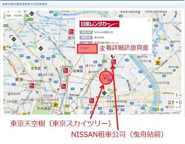選擇[曳舟站前(NISSAN租車公司)]。查看[曳舟站前(NISSAN租車公司)]的詳細訊息頁面。