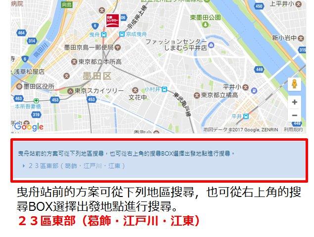 看出[曳舟站前(NISSAN租車公司)]可以[23區東部(葛飾・江戶川・江東)]的搜索條件中選擇。