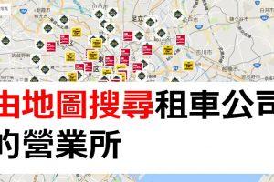 (Tabirai日本租車網)更容易以租車公司店舗搜尋到你理想的租車服務