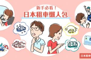 【首次租車的你不容錯過】來這裡便可以更清楚理解在日本租車的整體情況